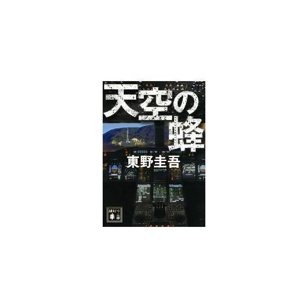 天空の蜂 / 東野 圭吾