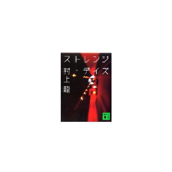 ストレンジ・デイズ / 村上 龍