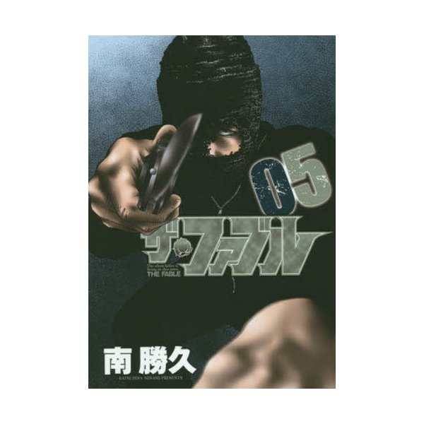 ザ・ファブル The silent‐killer is living in this town. 05 / 南 勝久 著|books-ogaki