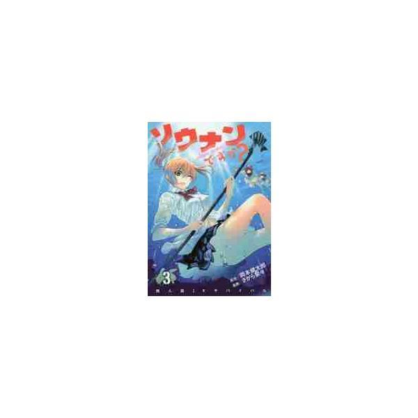 ソウナンですか?   3 / さがら 梨々 画|books-ogaki