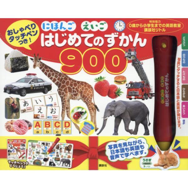 にほんごえいご はじめてのずかん900|books-ogaki