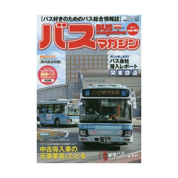 バスマガジン バス好きのためのバス総合情報誌 vol.93