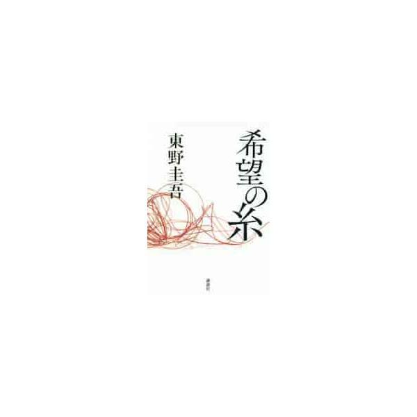 希望の糸 / 東野 圭吾 著
