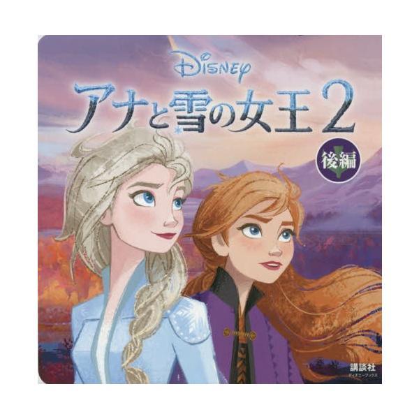 アナと雪の女王2 後編