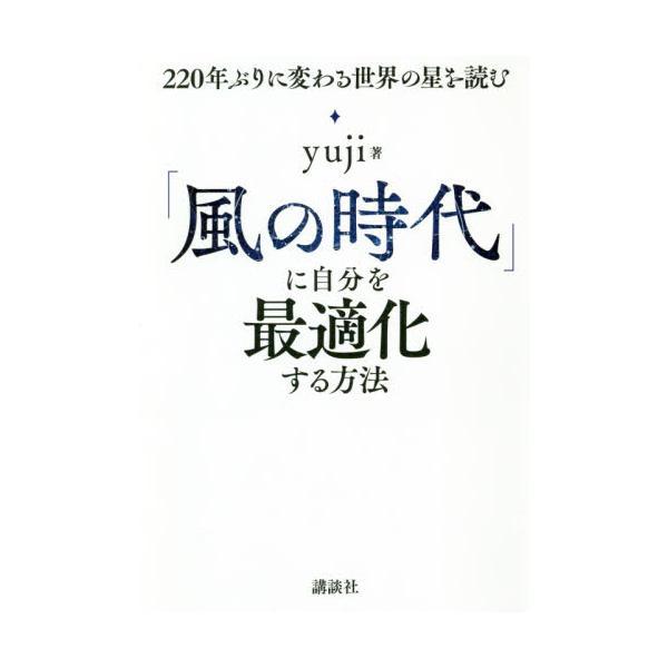 「風の時代」に自分を最適化する方法 220年ぶりに変わる世界の星を読む / yuji