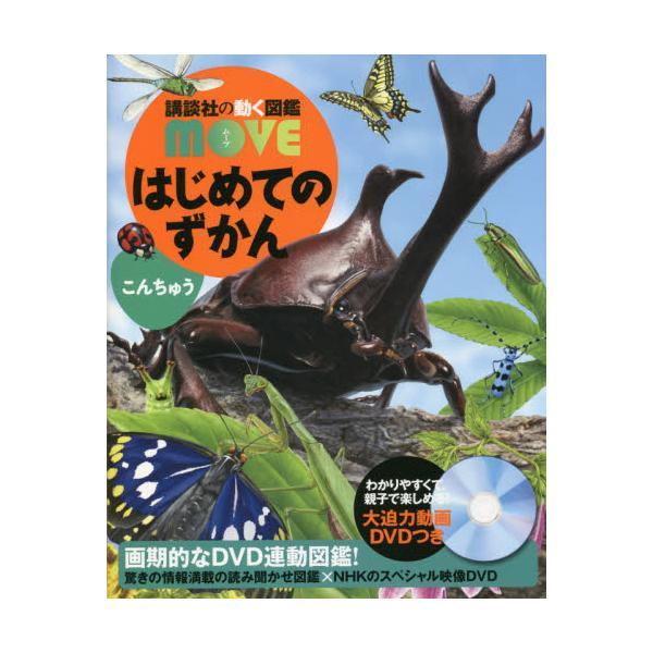 はじめてのずかんこんちゅう / 瀧靖之/総監修 丸山宗利/監修