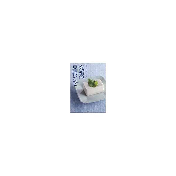 「おとうふ工房いしかわ」の究極の豆腐レシピ / 集英社生活文化編集部/編