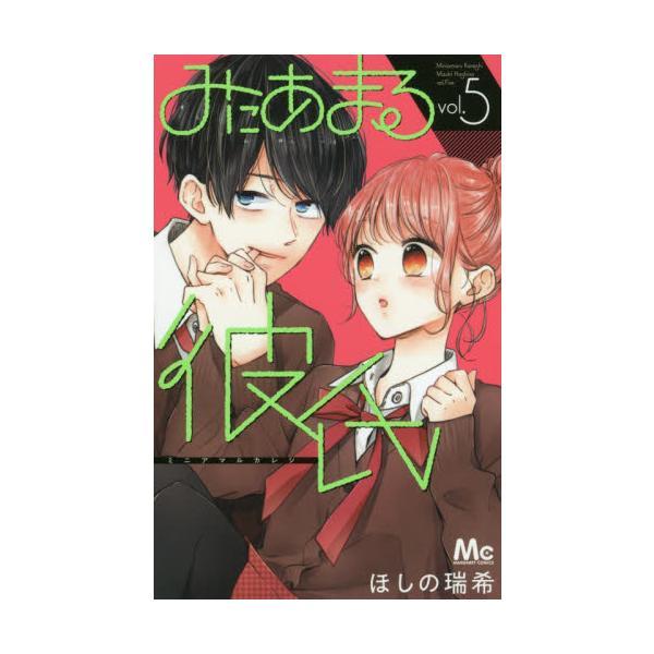 みにあまる彼氏   5 / ほしの 瑞希 著|books-ogaki
