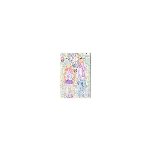 ロマンチカ クロック   8 / 槙 ようこ 著|books-ogaki
