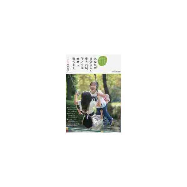 あなたが自分らしく生きれば、子どもは幸せに育ちます 子育てに悩んでいるあなたへ / 柴田 愛子 著
