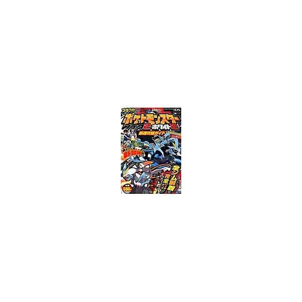 ポケットモンスターブラック2・ホワイト2最速攻略ガイド|books-ogaki