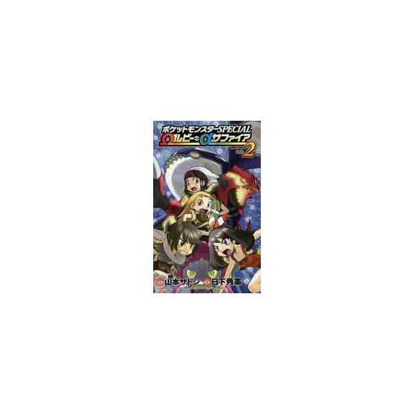 ポケモンSPECIAL Ωルビー・α 2 / 山本 サトシ 画|books-ogaki