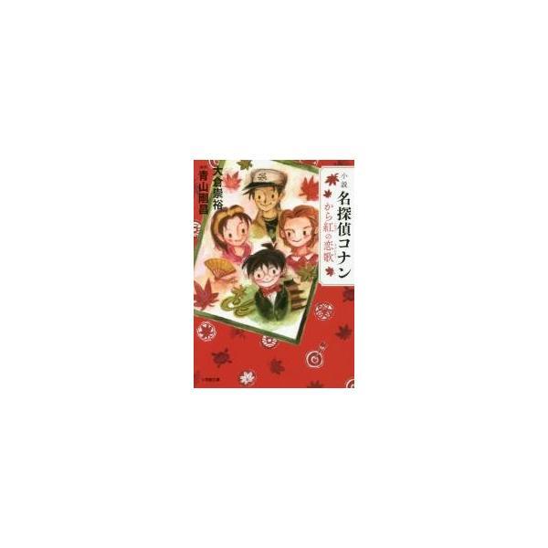 小説名探偵コナンから紅の恋歌(ラブレター) / 大倉 崇裕 著