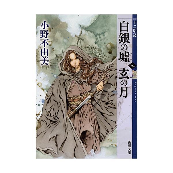 白銀(しろがね)の墟 玄(くろ)の月 第3巻 / 小野 不由美 著|books-ogaki