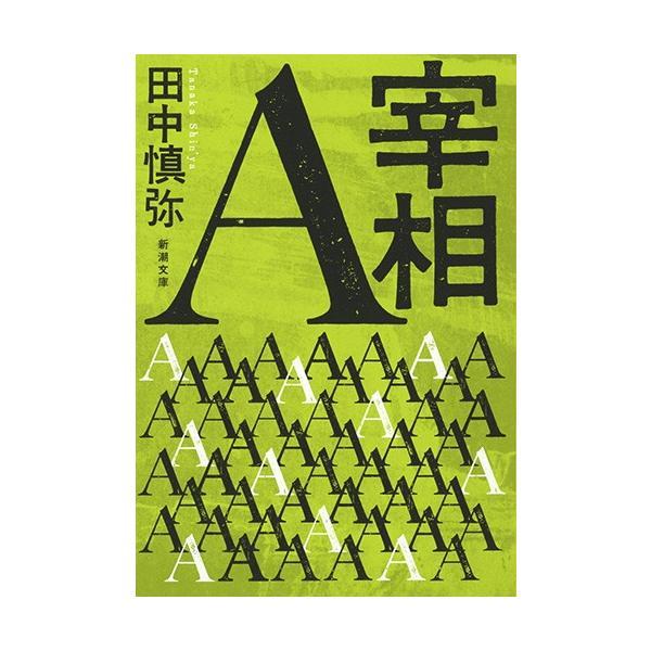 宰相A / 田中 慎弥 著|books-ogaki