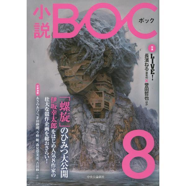 小説BOC   8 / 朝井リョウ/〔ほか執筆〕
