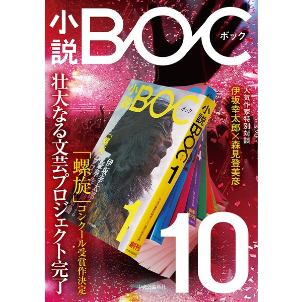 小説BOC  10 / 朝井リョウ/〔ほか執筆〕