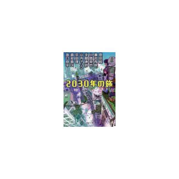 2030年の旅 BOCアンソロジー / 恩田 陸 他著