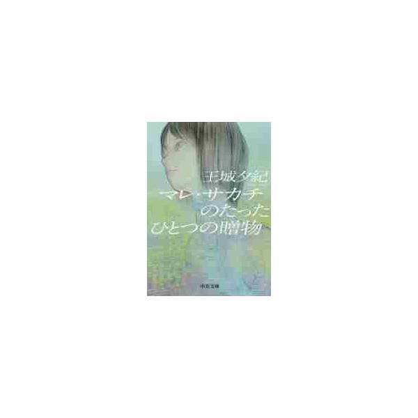 マレ・サカチのたったひとつの贈物 / 王城 夕紀 著|books-ogaki
