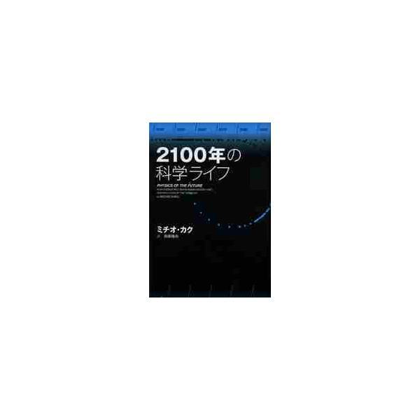 2100年の科学ライフ / ミチオ カク 著|books-ogaki
