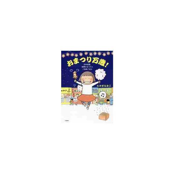 おまつり万歳! 日本全国、四季のまつりと / たかぎ なおこ 著|books-ogaki
