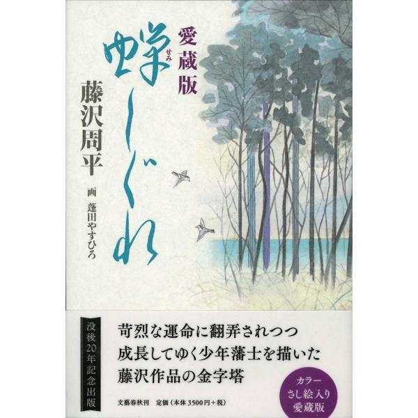 愛蔵版 蝉しぐれ / 藤沢 周平 著 books-ogaki