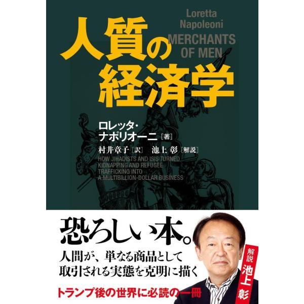 人質の経済学 / L.ナポリオーニ 著|books-ogaki