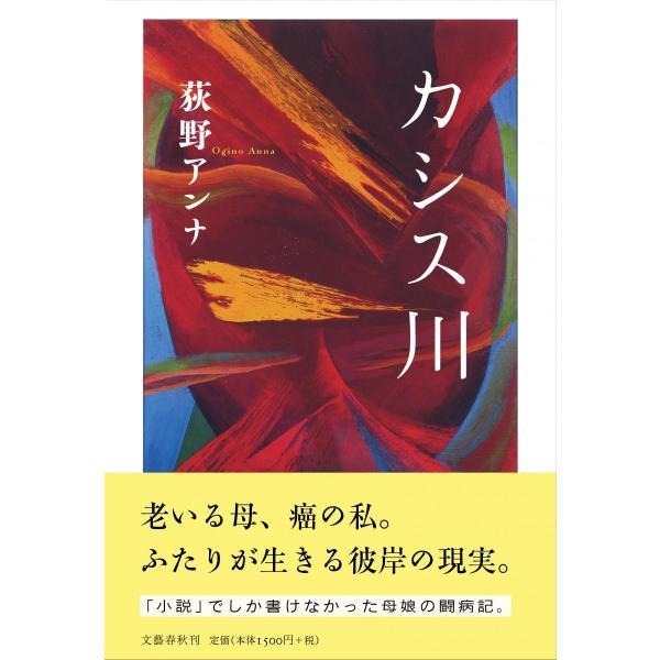 カシス川 / 荻野 アンナ 著|books-ogaki