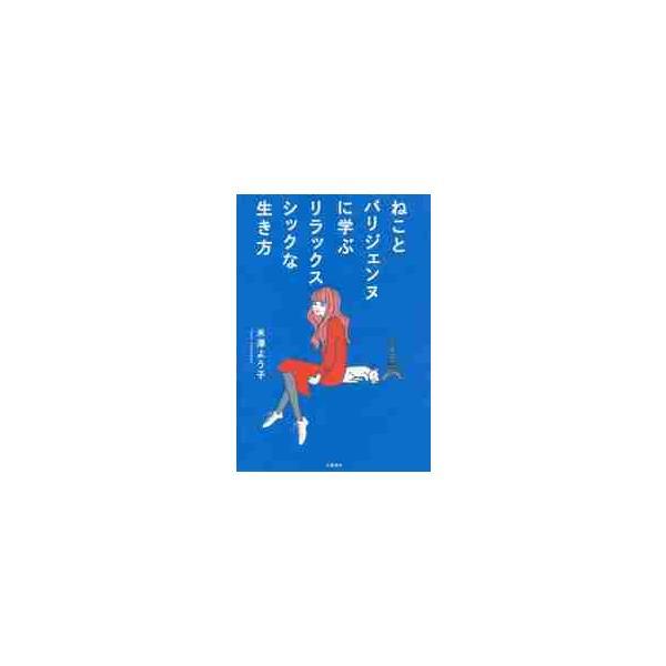 ねことパリジェンヌに学ぶリラックスシックな生き方 / 米澤 よう子 著|books-ogaki