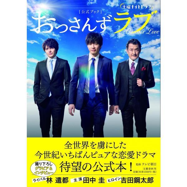 土曜ナイトドラマおっさんずラブ〈公式ブック〉 / テレビ朝日 監修|books-ogaki