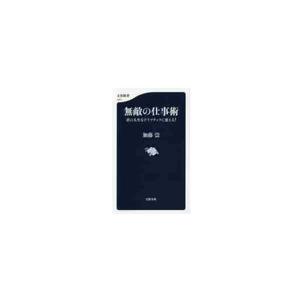 無敵の仕事術 君の人生をドラマチックに変える! / 加藤 崇 著 books-ogaki