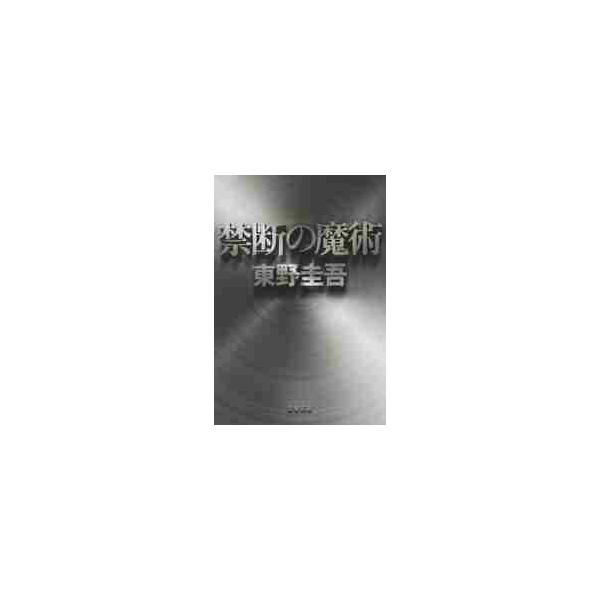 禁断の魔術 / 東野 圭吾 著
