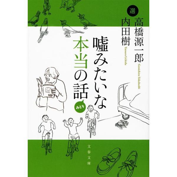 嘘みたいな本当の話 みどり / 内田 樹 選|books-ogaki