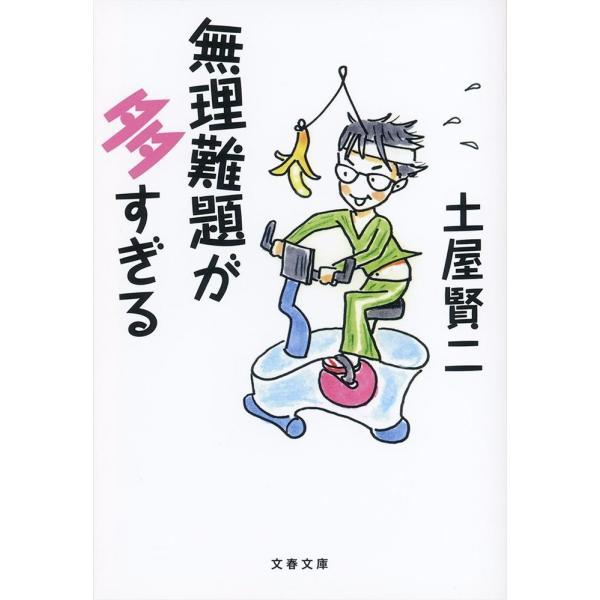 無理難題が多すぎる / 土屋 賢二 著|books-ogaki