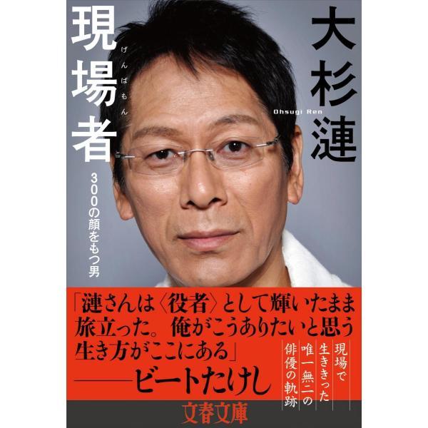 現場者(もん) 300の顔をもつ男 / 大杉 漣 著|books-ogaki