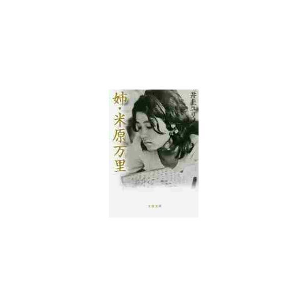 姉・米原万里 / 井上 ユリ books-ogaki