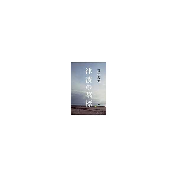 津波の墓標 / 石井光太/著