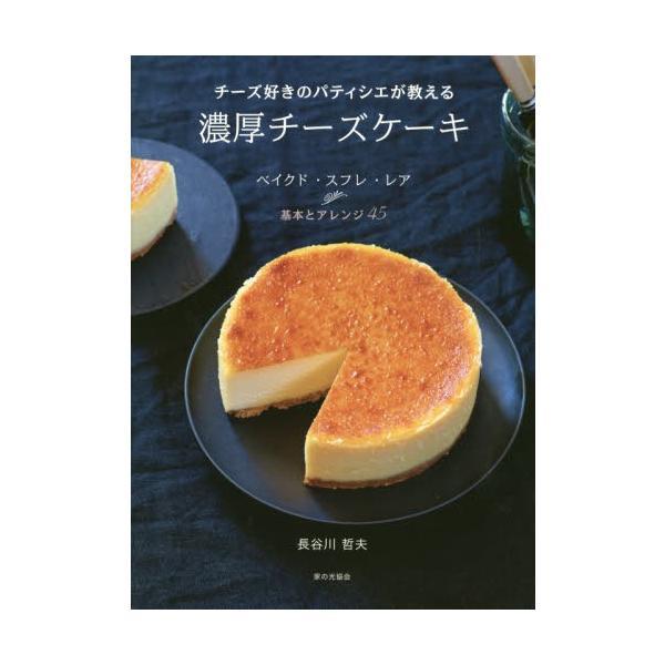 チーズ好きのパティシエが教える濃厚チーズケーキ ベイクド・スフレ・レア 基本とアレンジ45 / 長谷川 哲夫 著