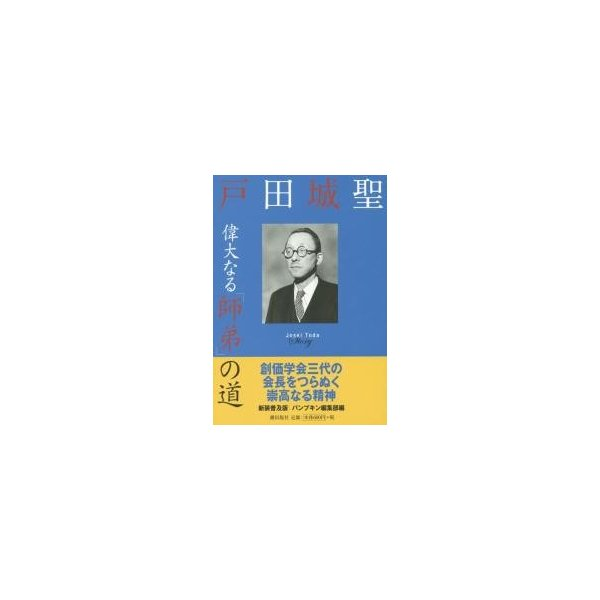 戸田城聖 偉大なる「師弟」の道 新装普及版 / パンプキン編集部 編