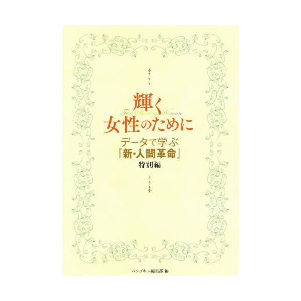 データで学ぶ『新・人間革命』 特別編 / パンプキン編集部 編