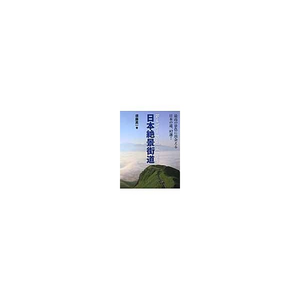 日本絶景街道 最高の景色に出会える日本の道、87選! / 須藤 英一 著|books-ogaki