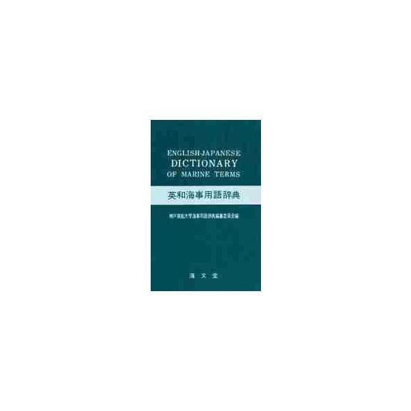 英和海事用語辞典 / 神戸商船大学海事用語辞典編纂委員会/編