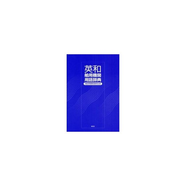 英和 舶用機関用語辞典 / 商船高専機関英語研究