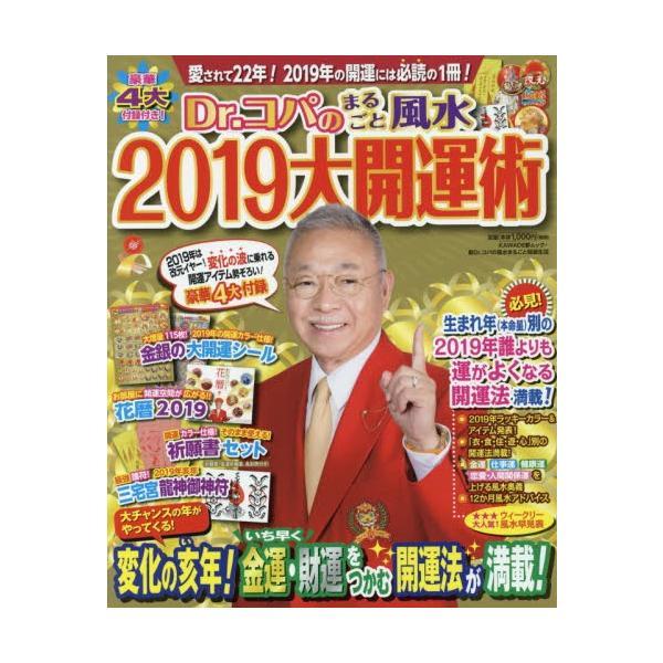 Dr.コパのまるごと風水2019大開運術 / Dr.コパ books-ogaki