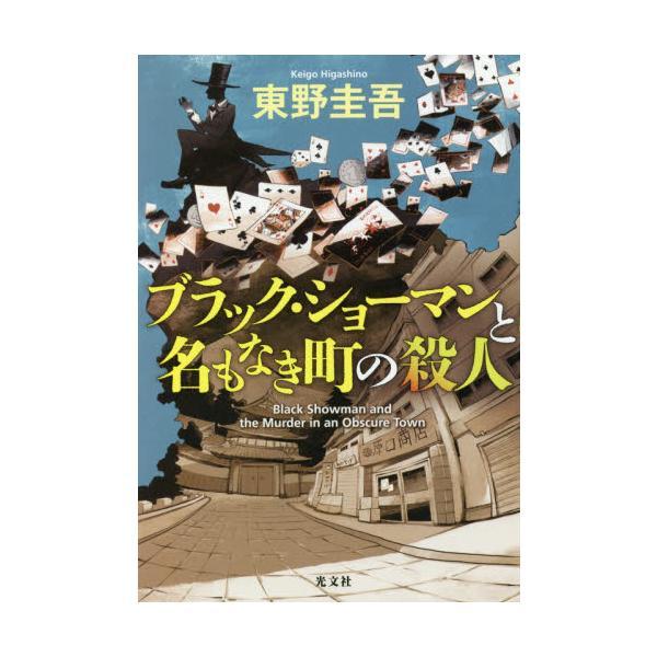 ブラック・ショーマンと名もなき町の殺人 / 東野 圭吾
