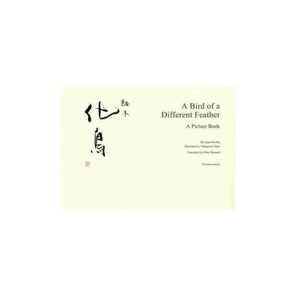 英語版 絵本 化鳥 / 泉鏡花/文 中川学/絵 ピーター・バナード/訳