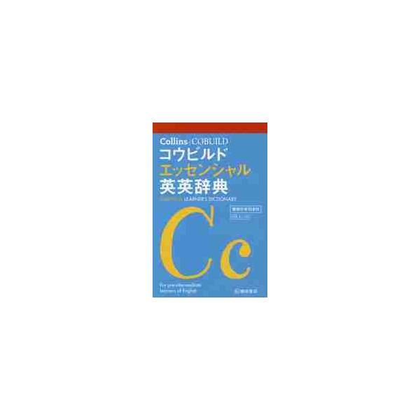 Collinsコウビルドエッセンシャル英英辞典