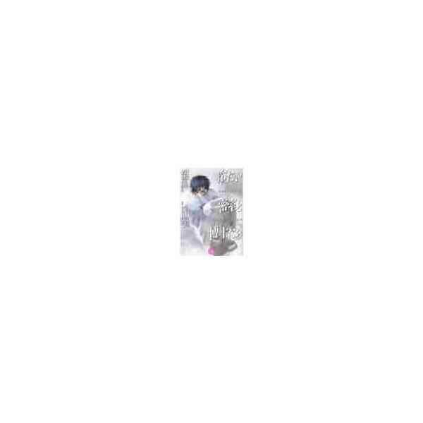 冷たい密室と博士たち / 森博嗣/原作 浅田寅ヲ/作画