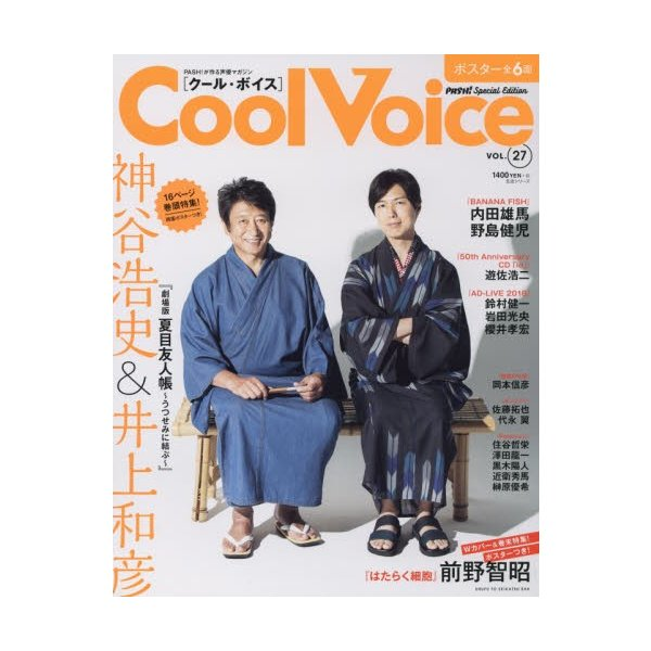 Cool Voice VOL.27|books-ogaki