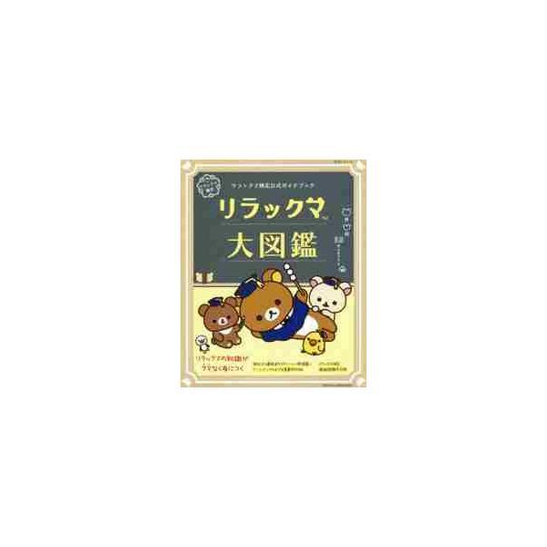 リラックマ大図鑑 リラックマ検定公式ガイドブック